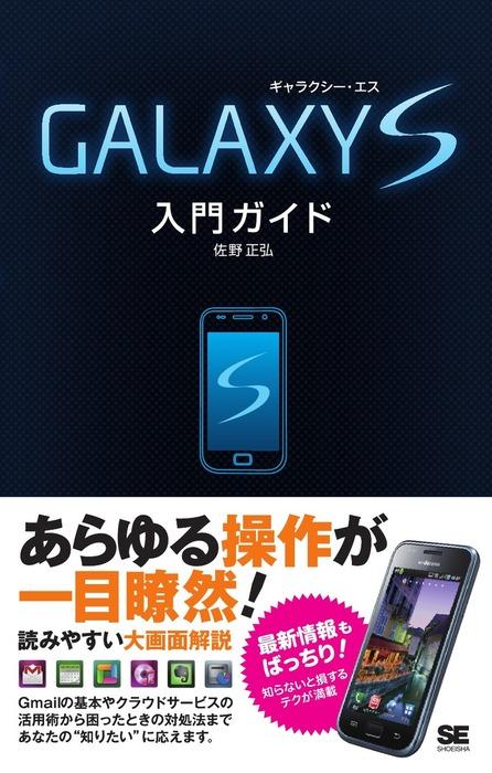 GALAXY S 入門ガイド拡大写真