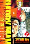 HAPPY MAN 爆裂怒濤の桂小五郎 / 7-電子書籍