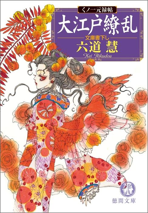 くノ一元禄帖 大江戸繚乱-電子書籍-拡大画像