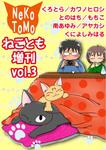 ねことも増刊 vol.3-電子書籍