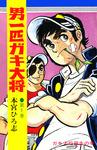 男一匹ガキ大将 第1巻-電子書籍