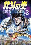 北斗の拳 2巻-電子書籍