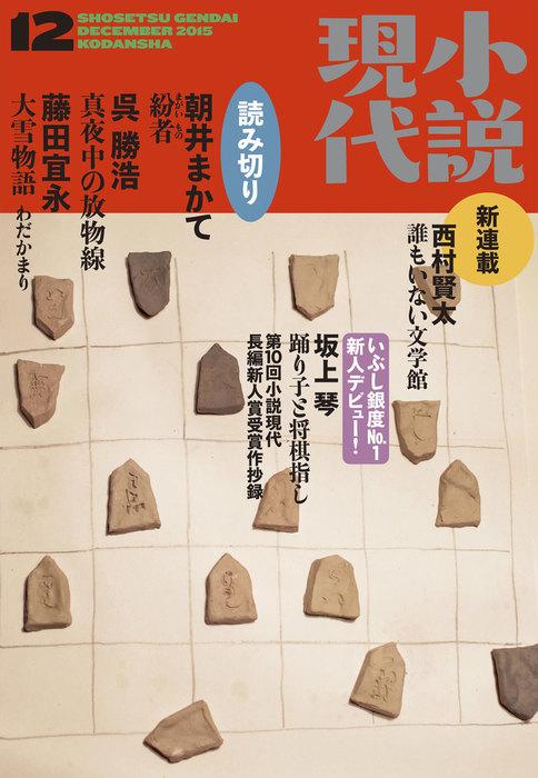 小説現代 2015年12月号拡大写真