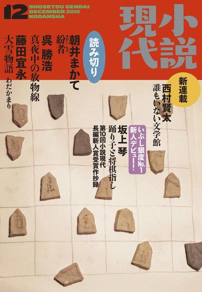 小説現代 2015年12月号-電子書籍