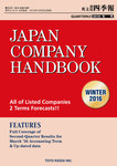 Japan Company Handbook 2016 Winter (英文会社四季報2016Winter号)-電子書籍
