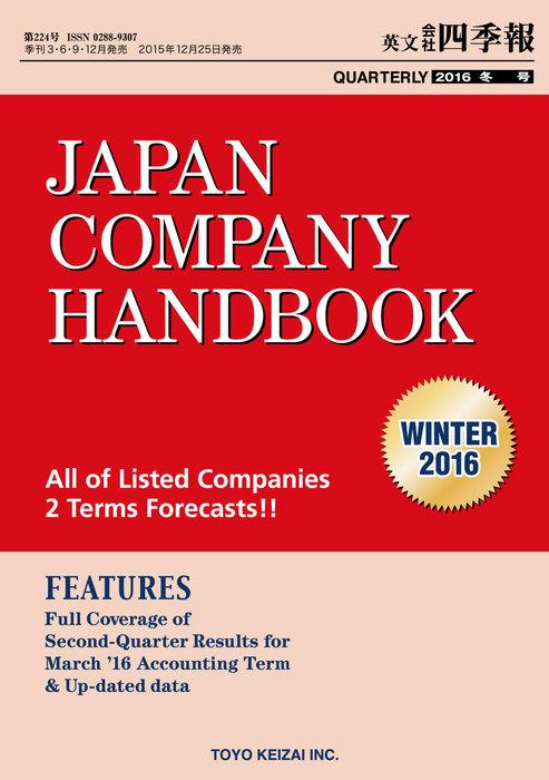 Japan Company Handbook 2016 Winter (英文会社四季報2016Winter号)拡大写真