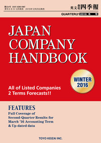 Japan Company Handbook 2016 Winter (英文会社四季報2016Winter号)-電子書籍