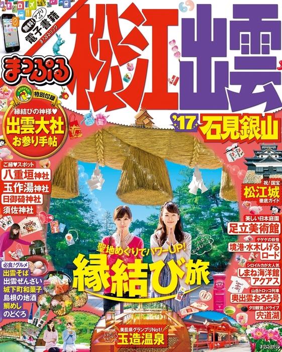 まっぷる 松江・出雲 石見銀山'17拡大写真
