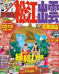 まっぷる 松江・出雲 石見銀山'17-電子書籍