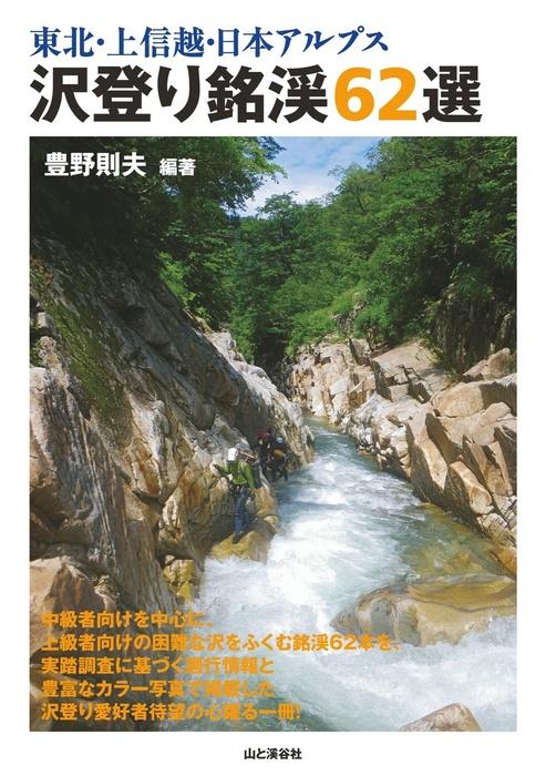 東北・上信越・日本アルプス 沢登り銘渓62選拡大写真
