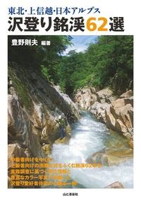 東北・上信越・日本アルプス 沢登り銘渓62選-電子書籍
