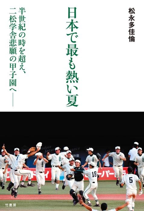 日本で最も熱い夏 半世紀の時を超え、二松学舎悲願の甲子園へ-電子書籍-拡大画像