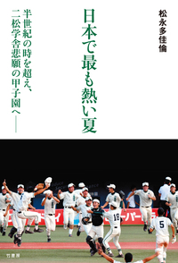 日本で最も熱い夏 半世紀の時を超え、二松学舎悲願の甲子園へ