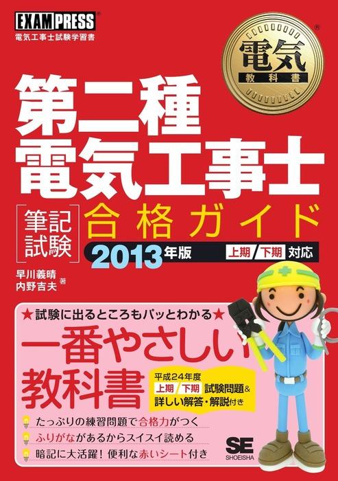 電気教科書 第二種電気工事士[筆記試験]合格ガイド 2013年版拡大写真