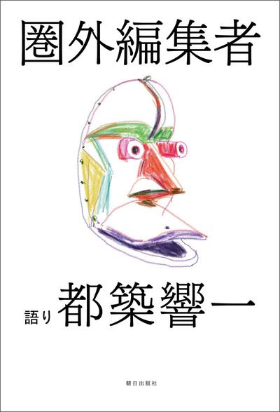 圏外編集者-電子書籍