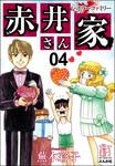 ホラーファミリー赤井さん家4巻-電子書籍