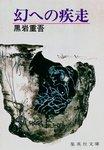 幻への疾走-電子書籍