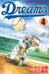 Dreams(4)-電子書籍