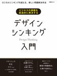 ビジネスの課題を創造的に解決する デザインシンキング入門-電子書籍