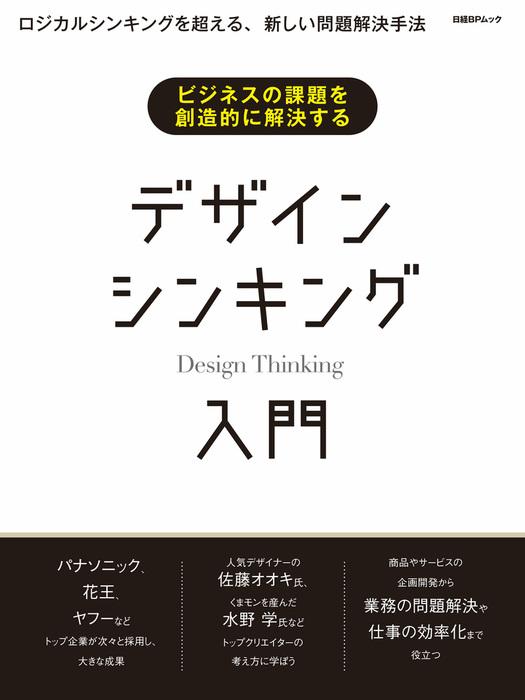 ビジネスの課題を創造的に解決する デザインシンキング入門拡大写真