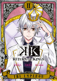 K RETURN OF KINGS 2巻