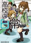 高校の日常(3)-電子書籍