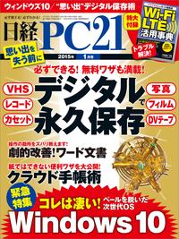 日経PC21 (ピーシーニジュウイチ) 2015年 01月号 [雑誌]
