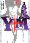 Y十M(ワイじゅうエム)~柳生忍法帖~(11)-電子書籍