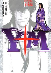 Y十M(ワイじゅうエム)~柳生忍法帖~(11)