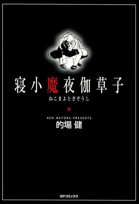 寝小魔夜伽草子-電子書籍-拡大画像