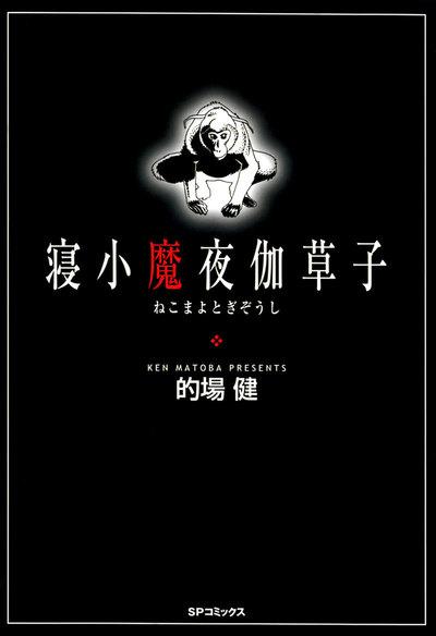 寝小魔夜伽草子-電子書籍