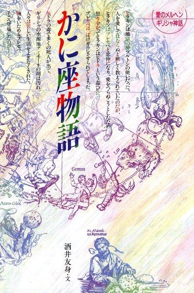 かに座物語-電子書籍