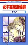 女子妄想症候群 8巻-電子書籍