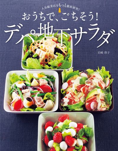 人気総菜店をもっと徹底研究!おうちで、ごちそう!デパ地下サラダ-電子書籍