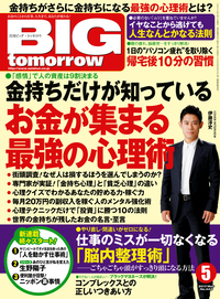 BIG tomorrow 2017年5月号