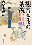 観音さまの茶碗 質屋藤十郎隠御用 五-電子書籍