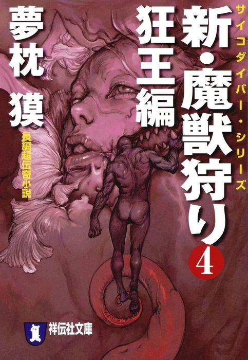 新・魔獣狩り4 狂王編-電子書籍-拡大画像