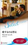 愛するのは禁止【ハーレクイン・セレクト版】-電子書籍