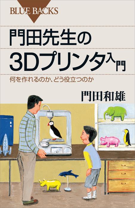 門田先生の3Dプリンタ入門 何を作れるのか、どう役立つのか-電子書籍-拡大画像