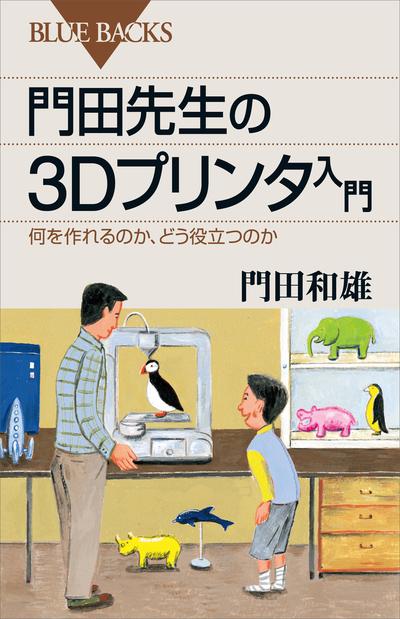 門田先生の3Dプリンタ入門 何を作れるのか、どう役立つのか-電子書籍