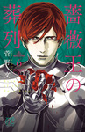薔薇王の葬列 6-電子書籍