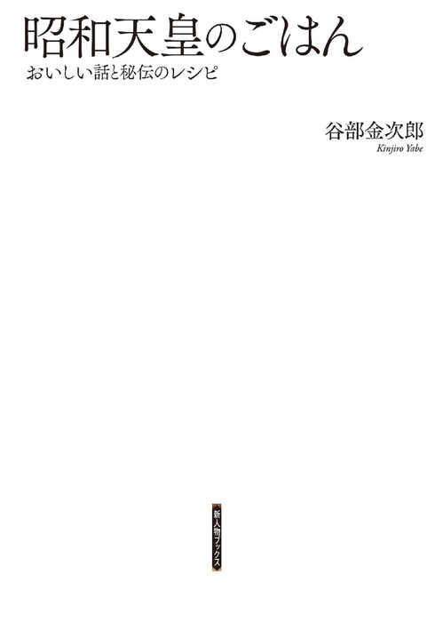 昭和天皇のごはん-電子書籍-拡大画像