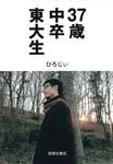 37歳中卒東大生-電子書籍