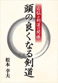 右脳と剣道の関係 ─―頭の良くなる剣道-電子書籍