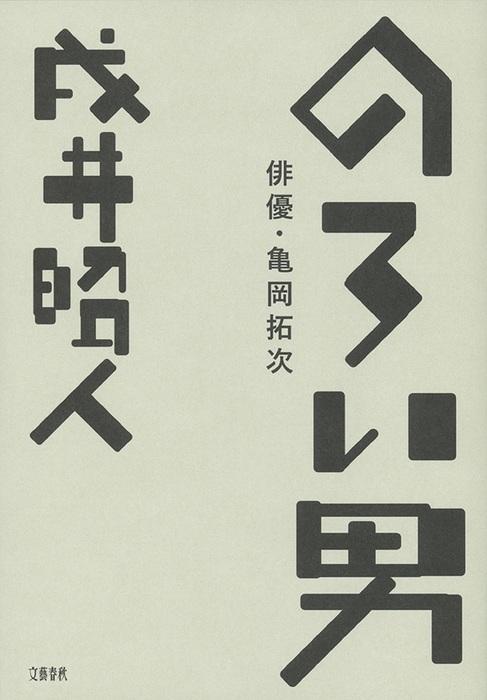 のろい男 俳優・亀岡拓次拡大写真