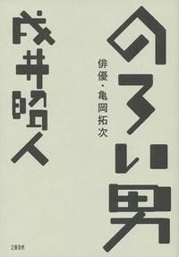 のろい男 俳優・亀岡拓次-電子書籍