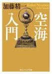 空海入門-電子書籍