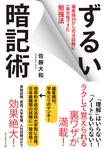 ずるい暗記術-電子書籍
