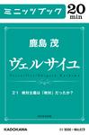 ヴェルサイユ 21 絶対主義は「絶対」だったか?-電子書籍