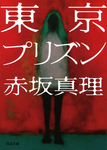 東京プリズン-電子書籍